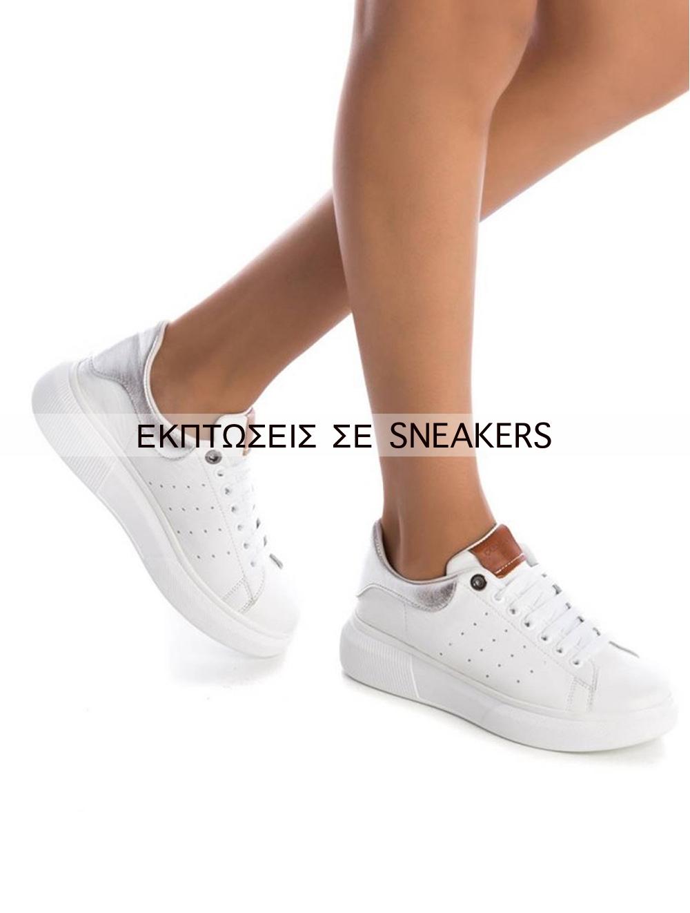 Εκπτώσεις σε γυναικεία Sneakers