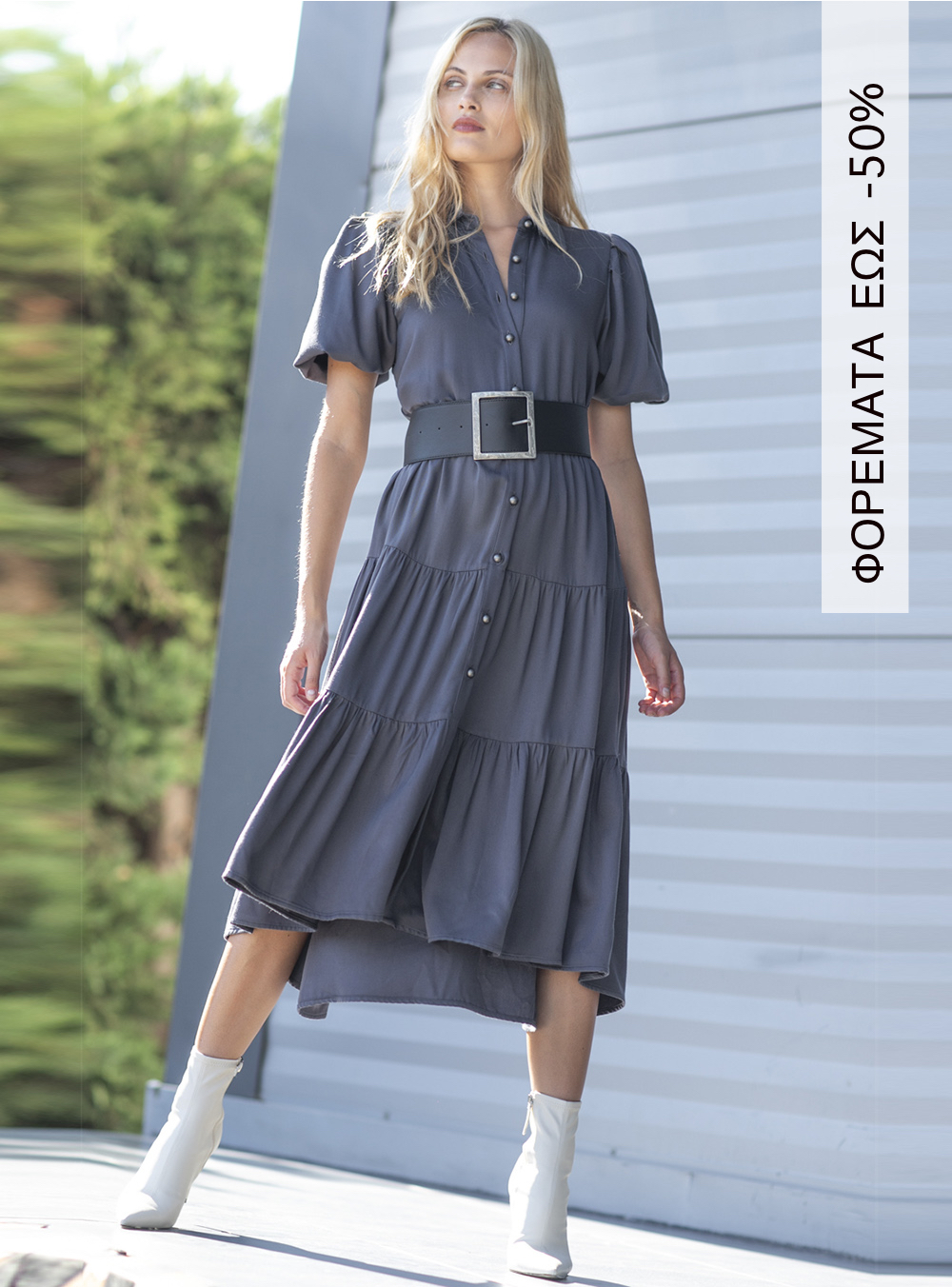 Φορέματα εώς και -50%   ΕΚΠΤΩΣΕΙΣ